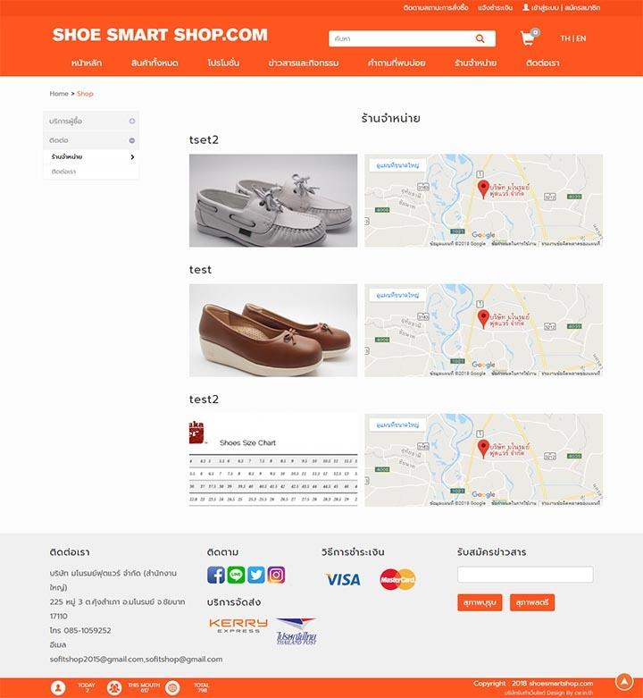 ทำเว็บขายรองเท้า,บริษัททำเวปโรงงานผลิตรองเท้า,เขียนเว็บขายสินค้าออนไลน์