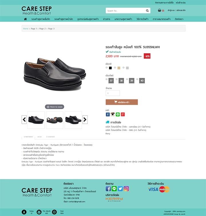 บริษัทจ้างเขียนเว็บโรงงานผลิตรองเท้า,ทำเว็บรองเท้าเพื่อสุขภาพ,รับทำเว็บรองเท้ากีฬา,ทำเว็บรองเท้าผู้หญิงรองเท้าผู้ชาย,ทำเว็บขายสินค้าออนไลน์
